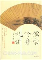 儒家修身九讲(第二版)