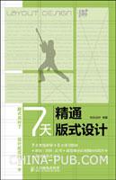 (特价书)7天精通版式设计(含韩国时尚系列配色卡II)