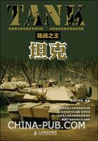陆战之王--坦克