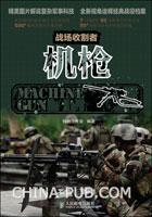 (特价书)战场收割者--机枪