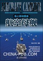 (特价书)海上移动堡垒--航空母舰