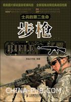 士兵的第二生命--步枪