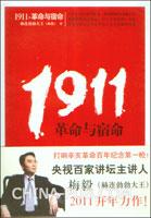 1911,革命与宿命