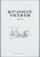 儒学与中国古代小说关系论稿