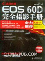 (特价书)Canon EOS 60D完全摄影手册(功能篇+实践篇)