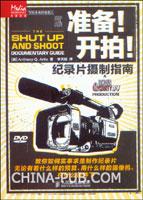 (特价书)准备!开拍!:纪录片摄制指南