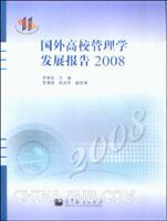 国外高校管理学发展报告2008