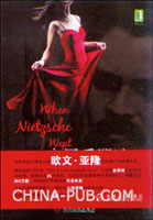 尼采哭泣(世界顶级心理学大师欧文・亚隆流传最广的经典之作!被翻译成24种语言,出现在许多最佳畅销书榜单上,销量超过200万册,并在2007年被拍成同名电影)