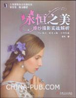 (特价书)永恒之美:婚纱摄影实战解析