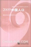 2009中国人口