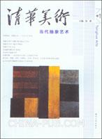 [特价书]清华美术.卷11,当代抽象艺术