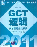 2011硕士学位研究生入学资格考试GCT逻辑历年真题分类精解:2003-2010