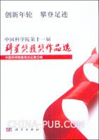 创新年轮 攀登足迹:中国科学院第11届科星奖获奖作品选