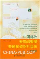 中国邮政专用邮资图普通邮资封片目录.2010