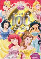 女孩子必读的100个公主故事.第三卷