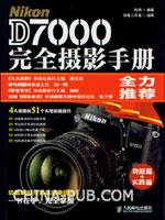 (特价书)Nikon D7000完全摄影手册