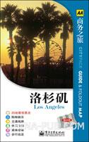 洛杉矶:附地图