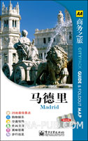 马德里:附地图