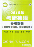 2010年考研英语专项突破(英语知识运用、翻译和写作)