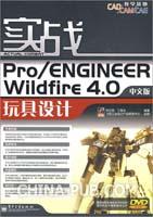 实战Pro/ENGINEER Wildfire 4.0中文版玩具设计