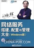 (特价书)网络服务搭建、配置与管理大全(Windows版)