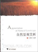 [特价书]自然景观赏析