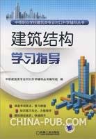 建筑结构学习指导