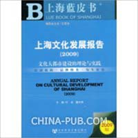 上海文化发展报告(2009):文化大都市建设的理论与实践