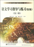 语文学习指导与练习(第2版)(第3册)