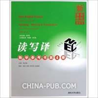 新英语教程第四版:读写译.教学参考书第4册