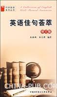 英语佳句荟萃(修订版)