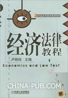 经济法律教程