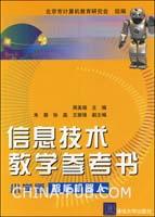 信息技术教学参考书(小学版智能机器人)