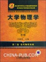 大学物理学(第二卷.近代物理基础)(第2版)
