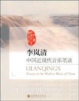 李岚清:中国近现代音乐笔谈