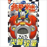 终极米迷口袋书29-尖峰较量