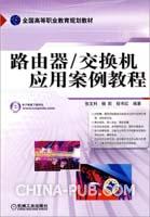 路由器/交换机应用案例教程