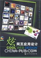 炫网页应用设计