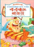 宝宝解决问题能力系列・环境篇 呼噜猪的眼泪河:解决
