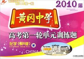 2010届黄冈中学高考第一轮单元训练题:化学(第5版)
