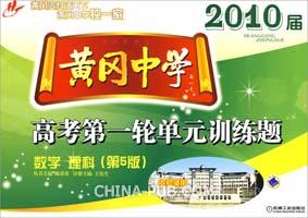 2010届黄冈中学:高考第一轮单元训练题(数学 理科第5版)