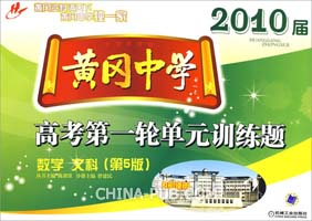 2010届黄冈中学高考第一轮单元训练题:数学 文科(第五版)