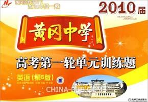 2010届黄冈中学:高考第一轮单元训练题(英语)(第5版)