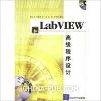 Lab VIEW高级程序设计