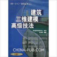 建筑三维建模高级技法(附光盘)/A+C系列丛书