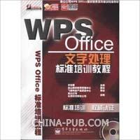 WPS Office文字处理标准培训教程(附光盘)/WPS Office标准培训教程