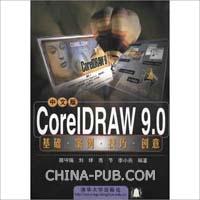 CorelDRAW9.0中文版基础案例技巧创意