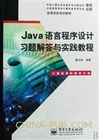 (特价书)Java语言程序设计习题解答与实践教程