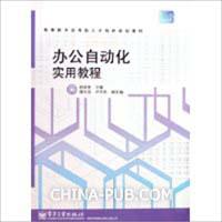 办公自动化实用教程(高等技术应用型人才培养规划教材)[按需印刷]