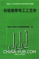 初级维修电工工艺学(机械工人技术理论培训教材配套习题集)